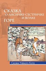 Сказка о лисичке-сестричке и волке. Горе