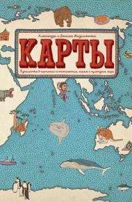 Карты. Путешествие в картинках по континентам, морям и культурам