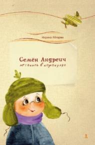Семен Андреич. Летопись в каракулях