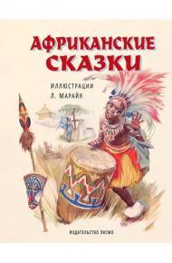 Африканские сказки