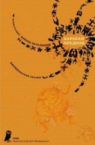 Барабан предков. Африканские сказки