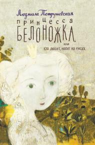 Принцесса Белоножка
