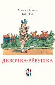 Девочка-ревушка