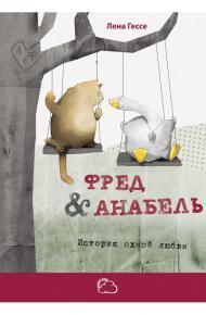 Фред и Анабель. История одной любви