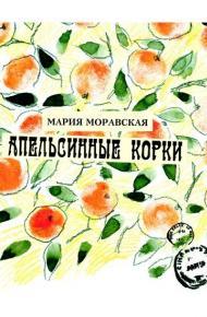 Апельсинные корки