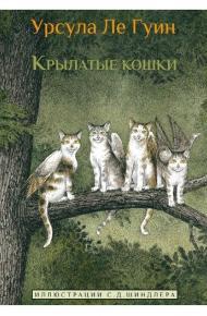 Крылатые кошки