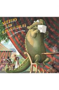Меню для крокодила