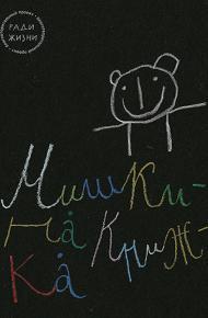Мишкина книжка
