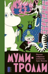Муми-тролли. Полное собрание комиксов. Том 2. (1954–1959 годы)