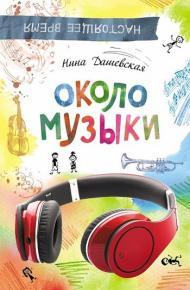 Около музыки