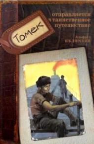 Томек отправляется в таинственное путешествие
