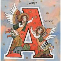 Весь вечер на арене… слова! — рецензия на книгу Дарьи Герасимовой «Азбука. Игра в слова»