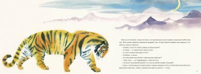 Глупый тигр
