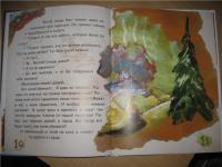 Рождество. Книга, в которой спряталась душа.
