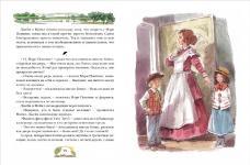 Мэри Поппинс открывает Дверь
