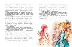 Седьмая принцесса