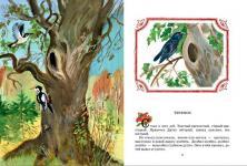Аленушкины сказки