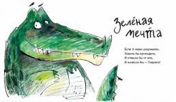 Тяжело без крокодила