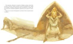 Золото Рейна