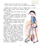 Большая маленькая девочка. История седьмая. Грустный радостный праздник