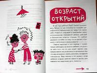 Сделать счастливыми наших детей. Дошкольники. 3–6 лет