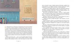 Кондитерские истории. На углу Тополиной и Розмариновой