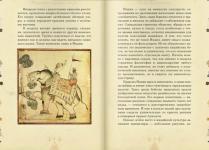 Рама, Лакшмана и ученая сова. Индийские народные сказки