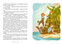 Приключения Миклуши и Маклая
