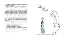 Морж, учитель и поэт. Маленькие повести для любителей больших путешествий