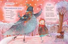 Новый год наоборот и другие зимние стихи