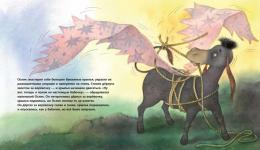 Летающий ослик