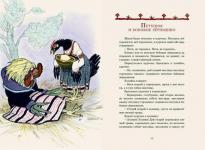 Русские сказки про зверей